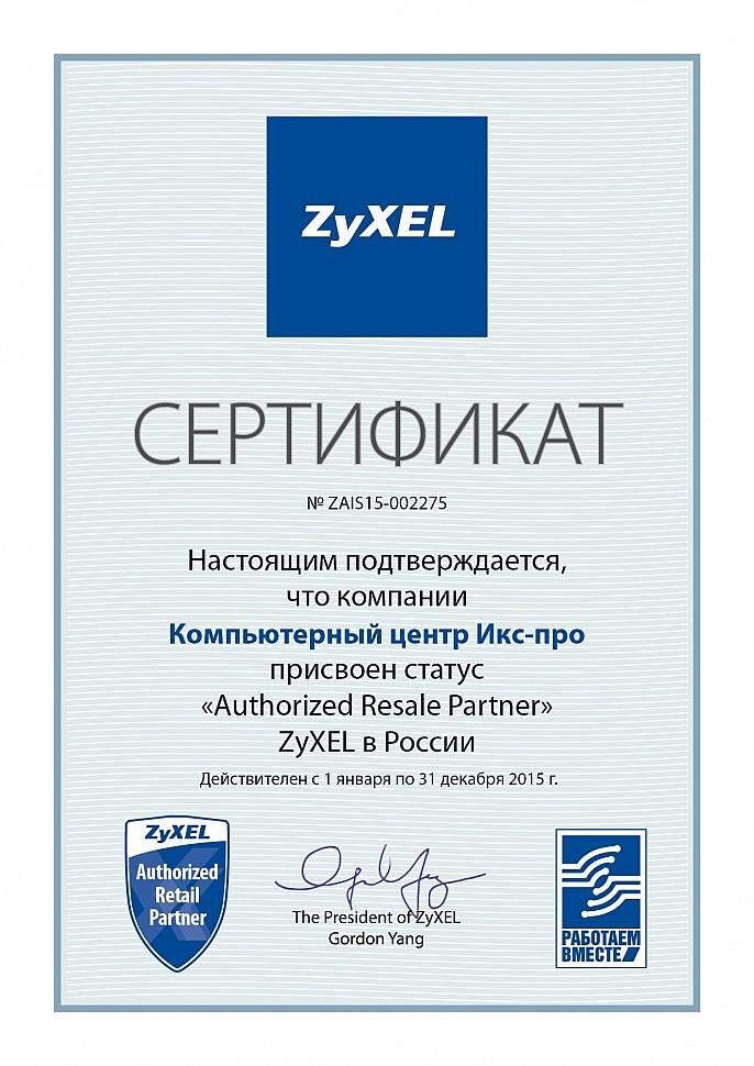 Компьютерный центр Икс-про официальный партнер Zyxel в Сочи
